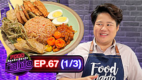 Food Fighto ศึกครัวเดียวกัน | EP.67 [1\/3]