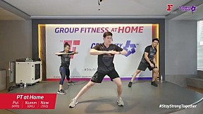 PT AT HOME (Strength & Condition) เสกหุ่นสวยด้วยการสร้างกล้ามเนื้อสะโพกและต้นขา