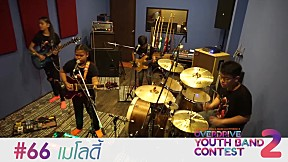 Overdriver Youth Band Contest 2 - หมายเลข 66