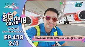 บางกอก City เลขที่ 36 | พิษโควิด-19 จากวิศวกรเครื่องบินสู่ช่างล้างแอร์ | 26 มิ.ย. 63 (2\/3)