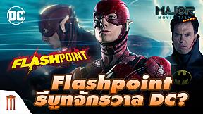 Flashpoint รีบูทจักรวาล DC ??  - Major Movie Talk [Short News]