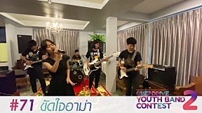 Overdriver Youth Band Contest 2 - หมายเลข 71