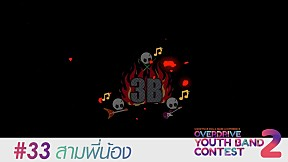 Overdriver Youth Band Contest 2 - หมายเลข 33 [Updated]