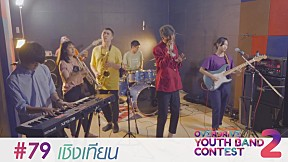 Overdriver Youth Band Contest 2 - หมายเลข 79