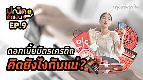 ปณิดคิดเงิน | EP.9 ดอกเบี้ยบัตรเครดิตคิดยังไงกันแน่?