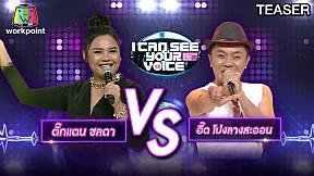 I Can See Your Voice Thailand | ตั๊กแตน ชลดา VS อี๊ด โปงลางสะออน | 1 ก.ค. 63 TEASER