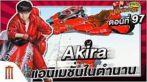 Akira แอนิเมชั่นในตำนาน - Why Must See ไม่ดูไม่ได้แล้ว EP.97