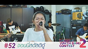 Overdriver Youth Band Contest 2 - หมายเลข 52 [Updated]