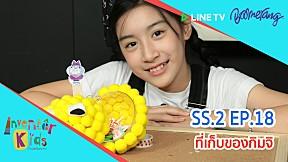 Inventor Kids บ้านแห่งจิตนาการ SS.2 | EP.18 ที่เก็บของกิมจิ