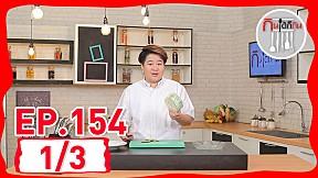 กินได้ก็กิน (ทำกินเอง) | EP.154 เมนูไก่ตุ๋นฟักมะนาวดอง\/เมนูผัดไทยเขียวหวาน [1\/3]