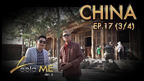 Leela Me I EP.17 ท่องเที่ยวเมืองปักกิ่ง (Beijing) ประเทศจีน [3\/4]