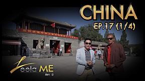 Leela Me I EP.17 ท่องเที่ยวเมืองปักกิ่ง (Beijing) ประเทศจีน [1\/4]