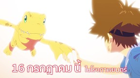Digimon Adventure : LAST EVOLUTION kizuna | Teaser - พัฒนาร่างครั้งสุดท้าย