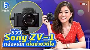 รีวิว Sony ZV-1 กล้องเล็กสำหรับครอบครัว แถมถ่าย Vlog เทพ!
