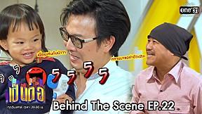 Behind The Scene เป็นต่อ 2020 | EP.22