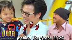 Behind The Scene เป็นต่อ 2020 | EP.22