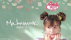 Mahnmook SWEAT16 - คิดสิมุก (KISSI MOOK) [Official MV]