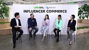 Influencer Commerce รูปแบบใหม่ของการทำการตลาดผ่านอินฟลูเอนเซอร์ด้วยฟีเจอร์ครบครันบน LINE Ecosystem