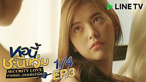 หอนี้ชะนีแจ่ม Girl Next Room ตอน ยามหล่อ..บอกต่อว่ารัก Security Love | EP.3 [1\/4]