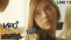 หอนี้ชะนีแจ่ม Girl Next Room ตอน ยามหล่อ..บอกต่อว่ารัก Security Love | EP.3 [1/4]