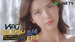หอนี้ชะนีแจ่ม Girl Next Room ตอน ยามหล่อ..บอกต่อว่ารัก Security Love | EP.3 [2\/4]