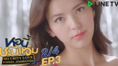 หอนี้ชะนีแจ่ม Girl Next Room ตอน ยามหล่อ..บอกต่อว่ารัก Security Love | EP.3 [2/4]