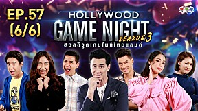 HOLLYWOOD GAME NIGHT THAILAND S.3 | EP.57 [6\/6]