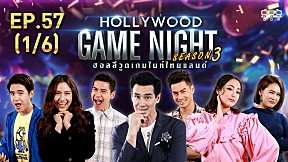HOLLYWOOD GAME NIGHT THAILAND S.3 | EP.57 [1\/6]