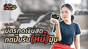 ปณิดคิดเงิน | EP.10 บัตรกดเงินสด กดปั๊บรับ (หนี้) ปุ๊บ