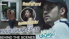 [Behind The Scenes] หอนี้ชะนี หลุด! EP.18 | หอนี้ชะนีแจ่ม Girl Next Room ตอน ยามหล่อ..บอกต่อว่ารัก