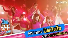 บิดมิดใจ OST.วิน 21เด็ดใจเธอ - SWEAT16 [Official MV]
