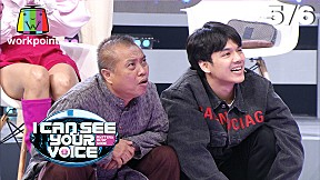 I Can See Your Voice -TH | EP.229 | นนท์ ธนนท์ | 8 ก.ค. 63  [5\/6]