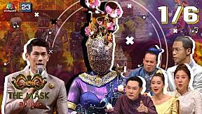 The Mask ลูกไทย | EP.07 | ฟ้าเปลี่ยนสี  - หน้ากากกระทงสาย | 9 ก.ค. 63  [1\/6]
