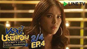 หอนี้ชะนีแจ่ม Girl Next Room ตอน ยามหล่อ..บอกต่อว่ารัก Security Love | EP.4 [2\/4]