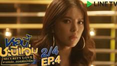 หอนี้ชะนีแจ่ม Girl Next Room ตอน ยามหล่อ..บอกต่อว่ารัก Security Love | EP.4 [2/4]
