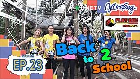 Play Box กล่องหรรษา SS.2 | EP.23 Back to School 2