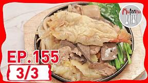 กินได้ก็กิน (ทำกินเอง)   EP.155 เมนูมะระจีนผัดไข่\/เมนู ราดหน้ากระทะร้อนฮ่องกง [3\/3]
