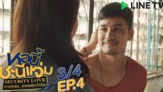 หอนี้ชะนีแจ่ม Girl Next Room ตอน ยามหล่อ..บอกต่อว่ารัก Security Love | EP.4 [3/4]