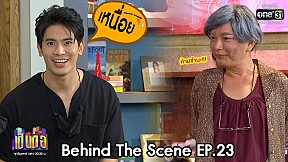 Behind The Scene เป็นต่อ 2020 | EP.23