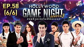 HOLLYWOOD GAME NIGHT THAILAND S.3   EP.58 [6\/6]