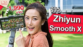 รีวิวไม้กันสั่น Zhiyun Smooth X ครบเกินราคา 1,990 บาท | EP.32