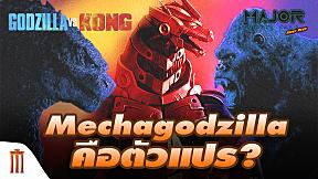 หรือว่า Mechagodzilla จะเป็นตัวละครลับตัวแปรศึก Godzilla vs Kong - Major Movie Talk [Short News]