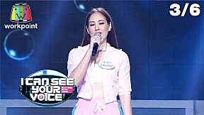 I Can See Your Voice -TH | EP.230 | ศาล สานศิลป์ | 15 ก.ค. 63  [3\/6]