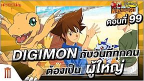 "Digimon กับวันที่ทุกคนต้องเป็น ""ผู้ใหญ่"" - Why Must See ไม่ดูไม่ได้แล้ว EP.99"