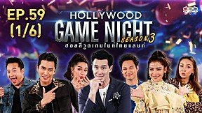 HOLLYWOOD GAME NIGHT THAILAND S.3   EP.59 [1\/6]
