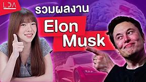 รวมสุดยอดผลงาน Elon Musk ที่คุณอาจไม่เคยรู้ | EP.33