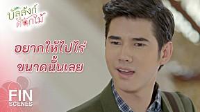 FIN | จะไปได้หรือยัง...ชักช้าเดี๋ยวฉันเปลี่ยนใจนะ | บัลลังก์ดอกไม้ BanLangDokMai EP.6 | Ch3Thailand