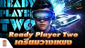 หนังสือ Ready Player Two ภาคต่อ Ready Player One เตรียมวางแผง - Major Movie Talk [Short News]