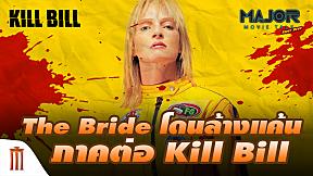 Kill Bride หนังภาคต่อ Kill Bill เมื่อ The Bride โดนล้างแค้นบ้าง - Major Movie Talk [Short News]