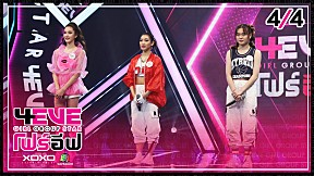 4EVE Girl Group Star EP.02   4\/4   รอบ Team Audittion : Group B